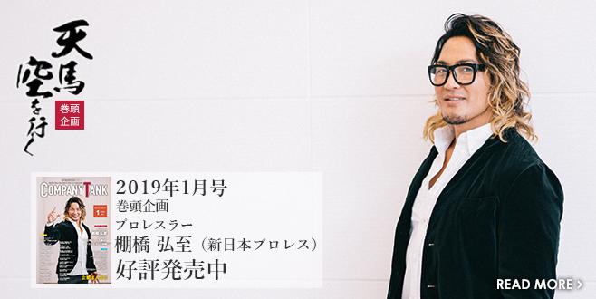 プロレスラー 棚橋 弘至(新日本プロレス)