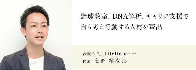合同会社 LifeDreamer