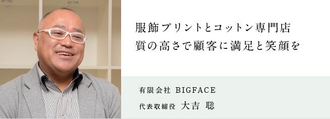 有限会社 BIGFACE