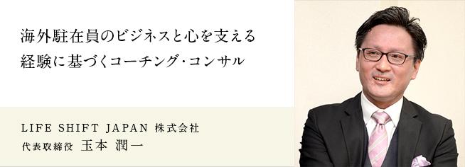 LIFE SHIFT JAPAN 株式会社