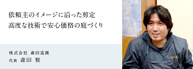 株式会社 森田造園