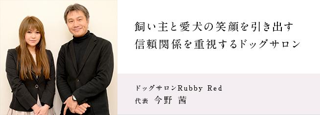 ドッグサロンRubby Red