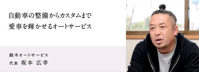 鈴木オートサービス