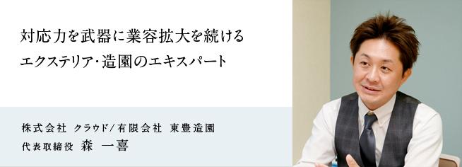 株式会社 クラウド / 有限会社 東豊造園