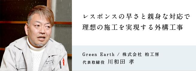 Green Earth / 株式会社 柏工房