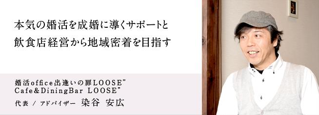 """婚活office出逢いの扉LOOSE"""" Cafe&DiningBar LOOSE"""""""