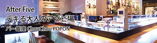After Five デキる大人のアソビ場 バー銀座 ChouChou POPON