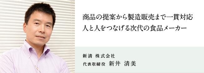 新清 株式会社