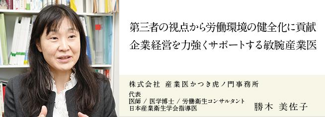 株式会社 産業医かつき虎ノ門事務所