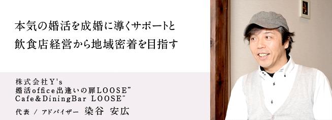 """株式会社Y's 婚活office出逢いの扉LOOSE"""" Cafe&DiningBar LOOSE"""""""