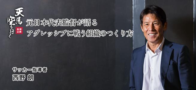 サッカー指導者 西野 朗