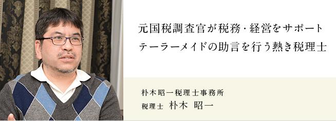 朴木昭一税理士事務所