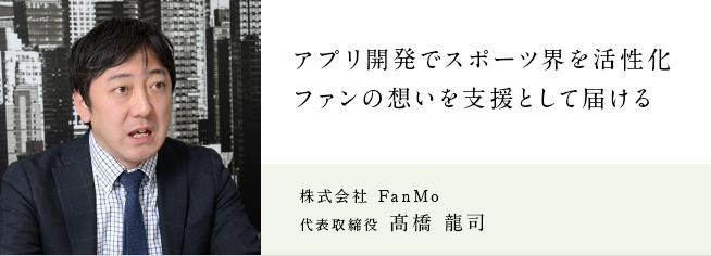 株式会社 FanMo
