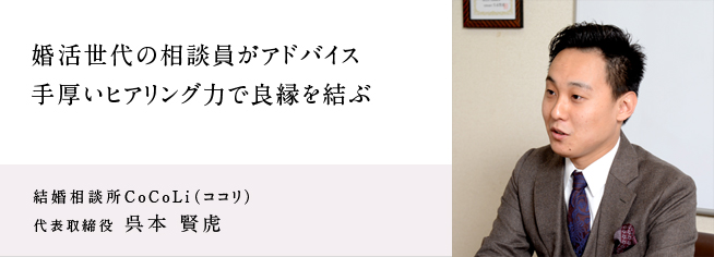 結婚相談所CoCoLi(ココリ)