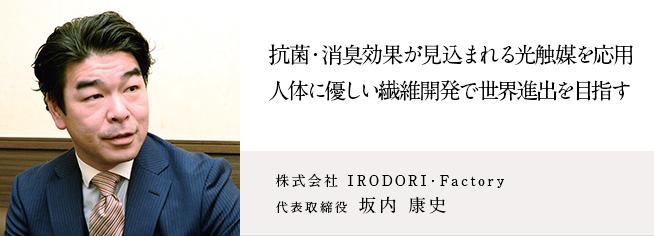 株式会社 IRODORI・Factory