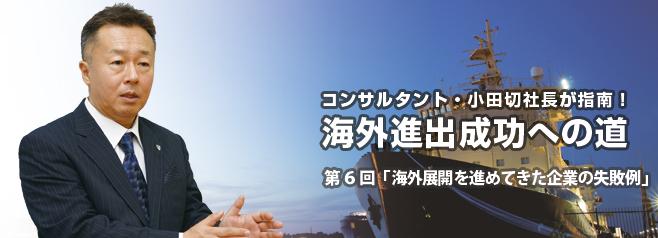 コンサルタント・小田切社長が指南!海外進出成功への道 第6回