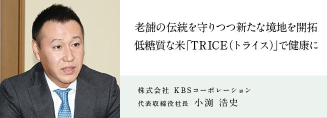 株式会社 KBSコーポレーション