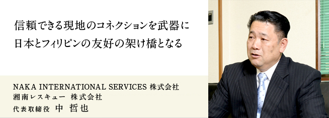 NAKA INTERNATIONAL SERVICES株式会社