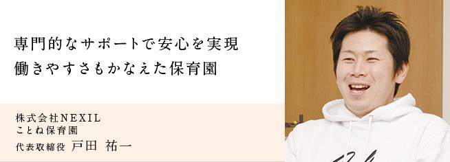 株式会社NEXIL ことね保育園
