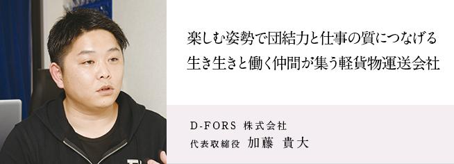 D-FORS 株式会社