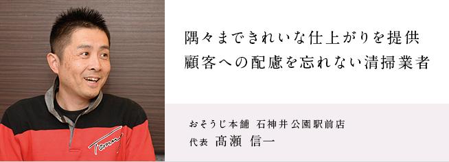 おそうじ本舗 石神井公園駅前店
