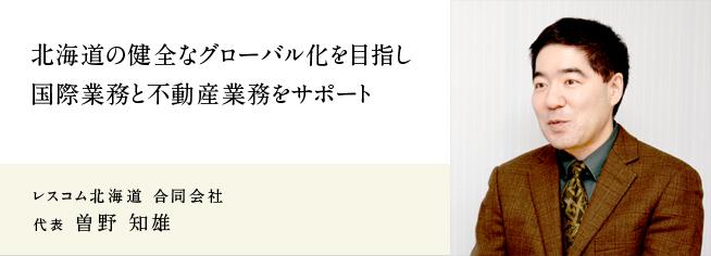 レスコム北海道 合同会社