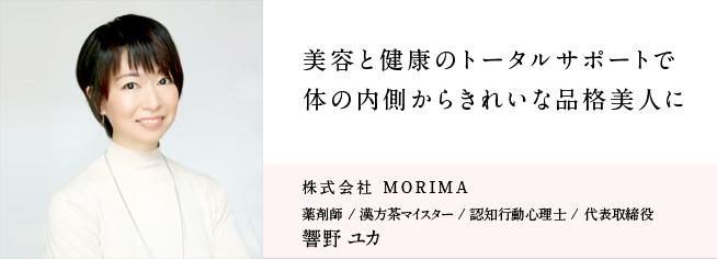 株式会社 MORIMA