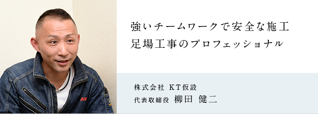 株式会社 KT仮設