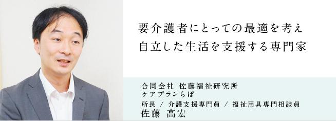合同会社 佐藤福祉研究所