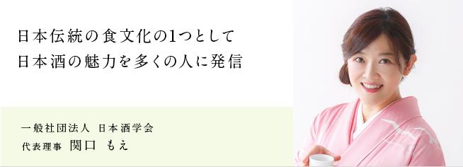 一般社団法人 日本酒学会