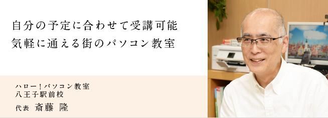 ハロー!パソコン教室 八王子駅前校