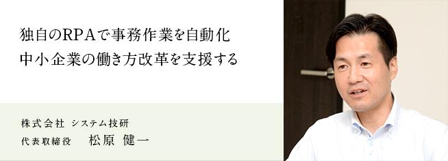 株式会社 システム技研