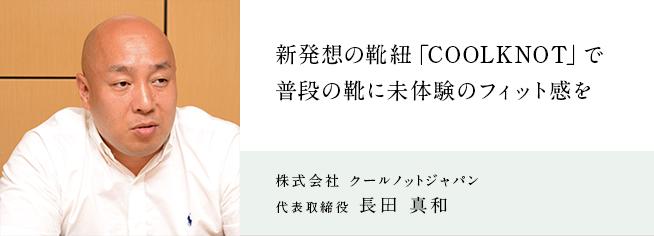 株式会社 クールノットジャパン