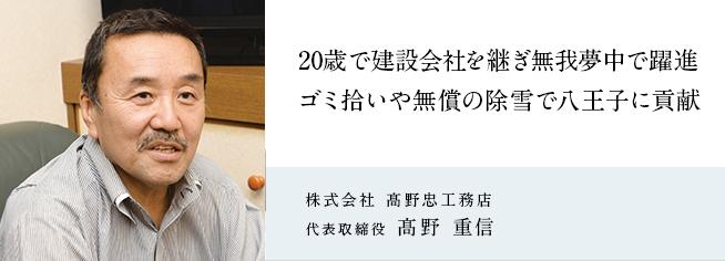 株式会社 髙野忠工務店