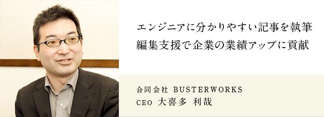 合同会社 BUSTERWORKS