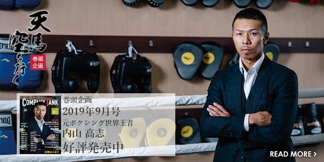 元ボクシング世界王者 内山 高志