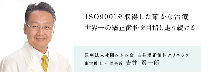 医療法人社団みふみ会  吉井矯正歯科クリニック