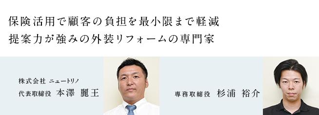 株式会社 ニュートリノ