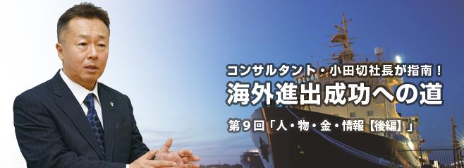 コンサルタント・小田切社長が指南!海外進出成功への道 第9回