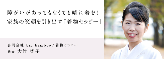 合同会社 big bamboo / 着物セラピー