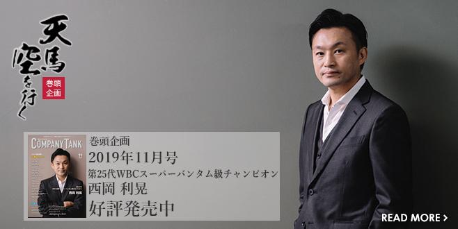 第25代WBCスーパーバンタム級チャンピオン 西岡 利晃