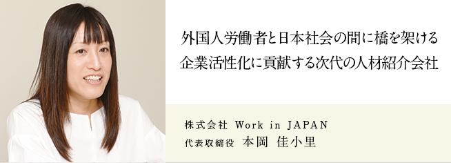 株式会社 Work in JAPAN