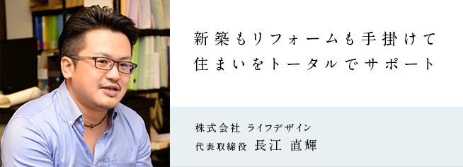 株式会社 ライフデザイン