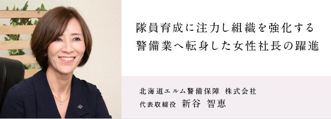 北海道エルム警備保障 株式会社