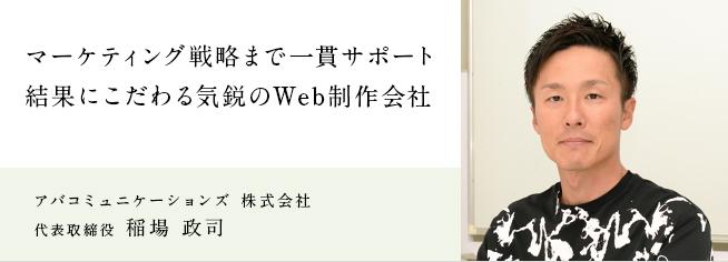 アバコミュニケーションズ 株式会社
