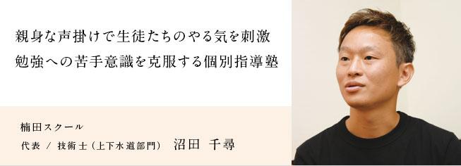 楠田スクール