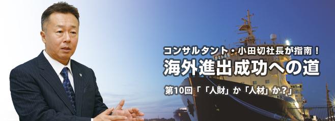 コンサルタント・小田切社長が指南!海外進出成功への道 第10回