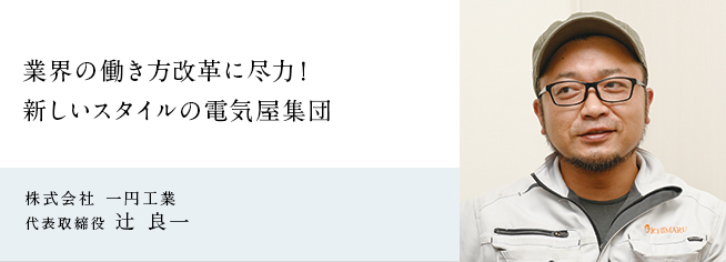 株式会社 一円工業