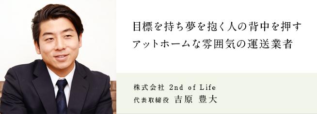 株式会社 2nd of Life