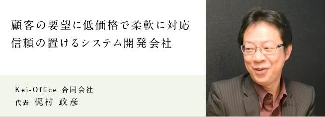 Kei-Office 合同会社
